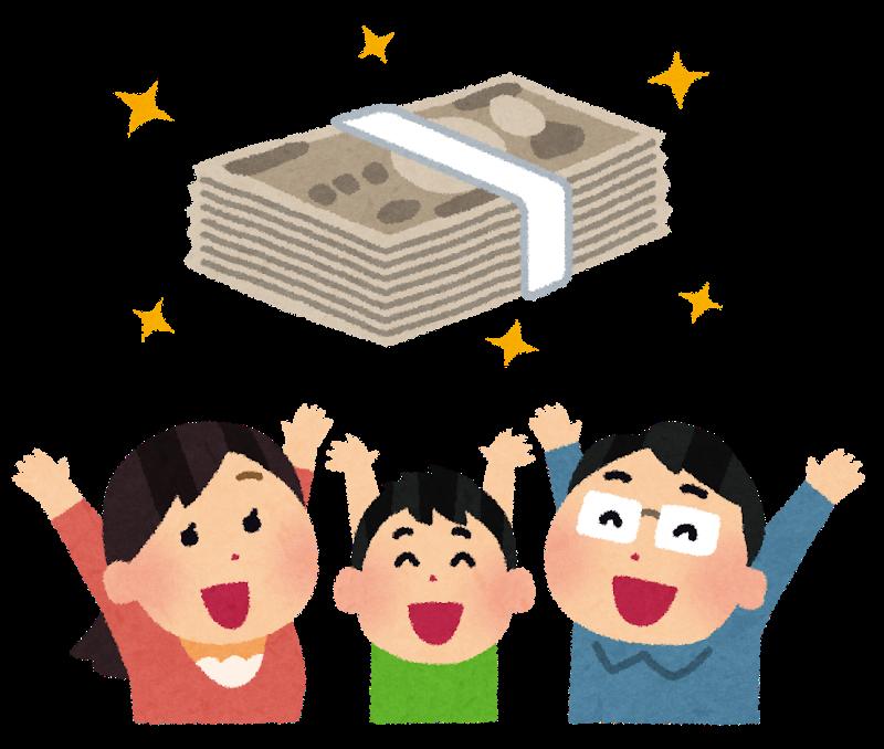 貯蓄が増えて喜ぶ家族