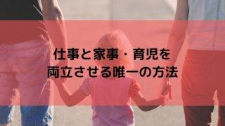 仕事と家事・育児を両立する方法