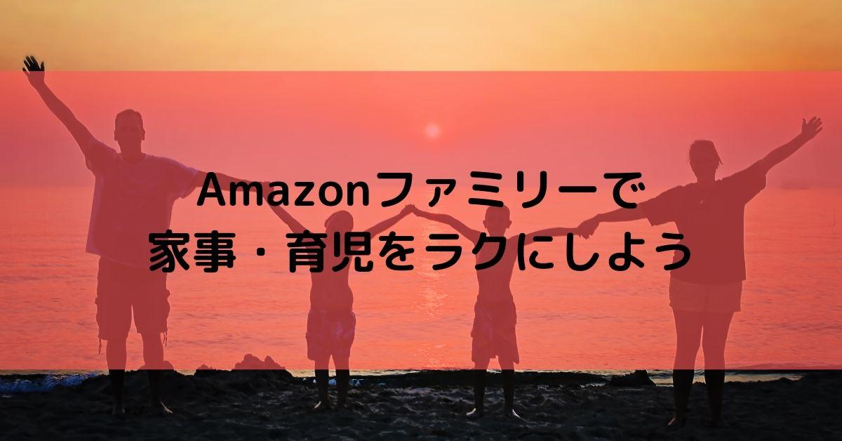 Amazonファミリーで家事・育児をラクにしよう