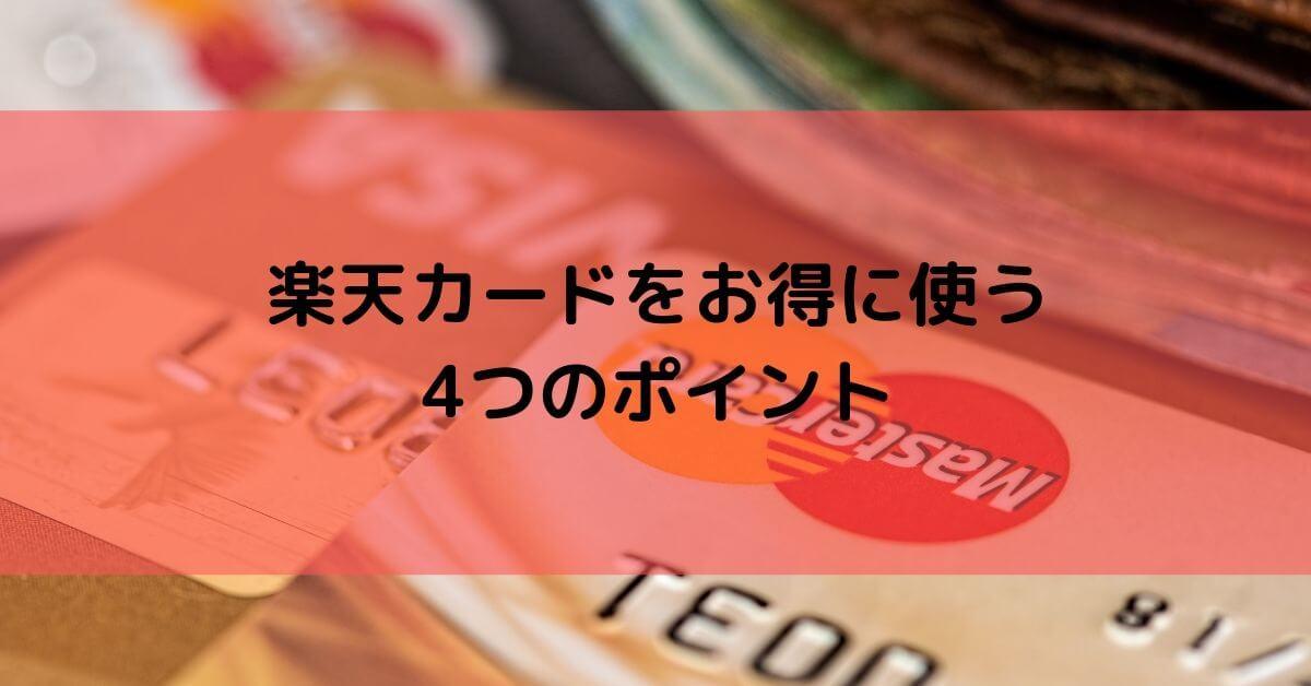 楽天カードをお得に使うポイント